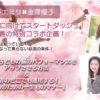 山下エミリ&金澤優子 春の特別コラボ講座
